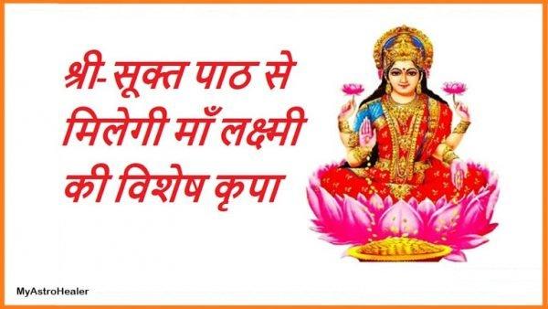 Shri Suktam path से मिलेगी माँ लक्ष्मी की विशेष कृपा
