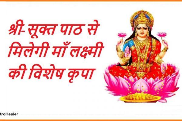श्री सूक्त, श्री सूक्तम,Shri Suktam का पाठ