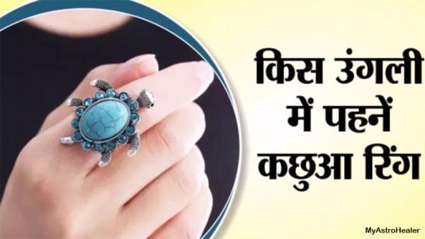 Tortoise Ring Benefits | कछुए की अंगूठी धारण करने का क्या है महत्व