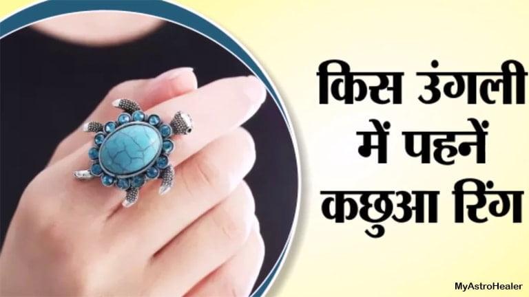 कछुए की अंगूठी