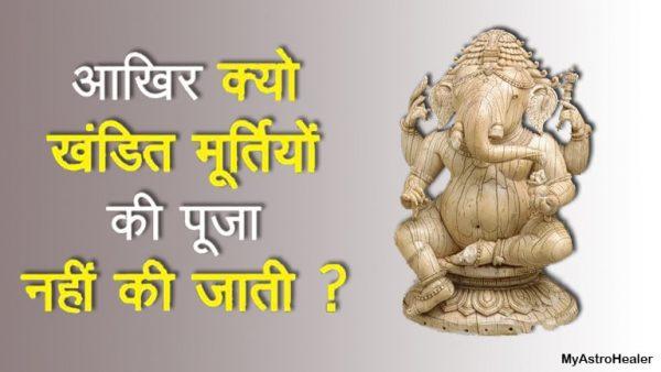 Khandit Murti | शास्त्रों के अनुसार खंडित मूर्ति का क्या करना चाहिए?