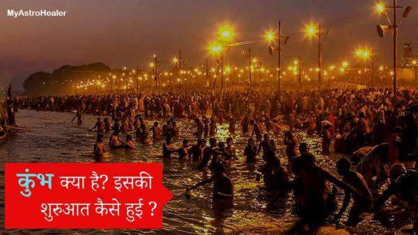 कुंभ (Kumbh) क्या है? इसकी शुरुआत कैसे हुई?