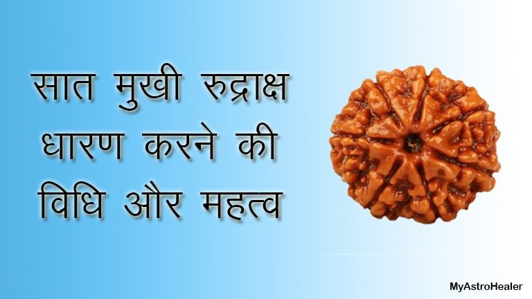 7 Mukhi Rudraksha धारण करने की विधि और महत्व